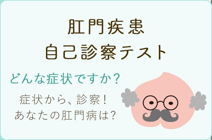 肛門疾患自己診察テスト どんな症状ですか? 症状から、診察! あなたの肛門病は?