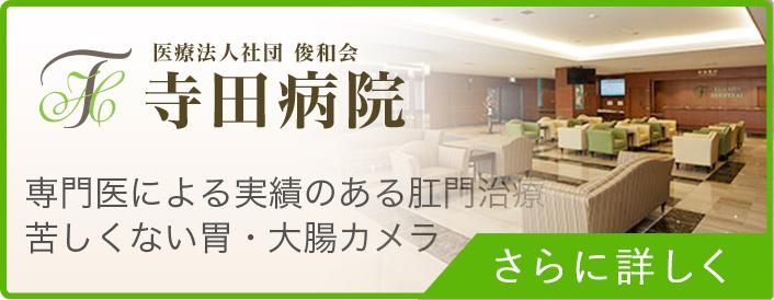 寺田病院 専門医による実績のある肛門 痛くない胃・大腸カメラ