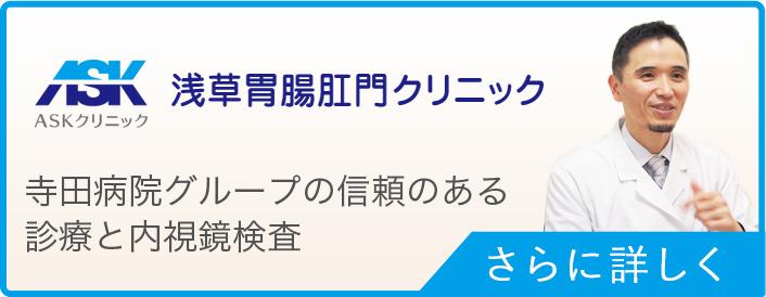 浅草胃腸肛門クリニック 寺田病院グループの信頼のある診療と内視鏡検査